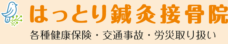 名古屋市北区のはっとり鍼灸接骨院 各種健康保険・交通事故・労災取り扱い
